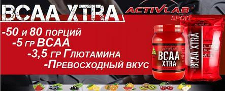 BCAA XTRA ActiVlab 800 g, фото 2