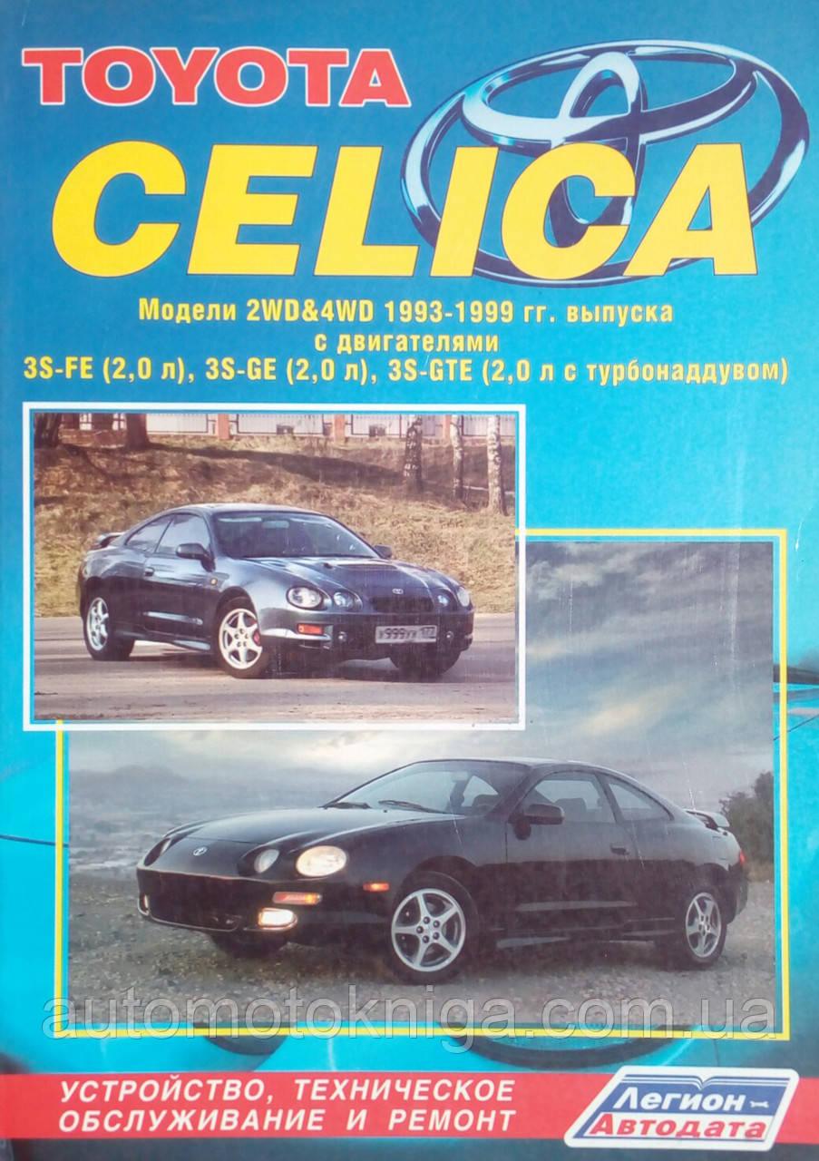 TOYOTA CELICA Моделі 1993-1999 рр. Пристрій, технічне обслуговування та ремонт