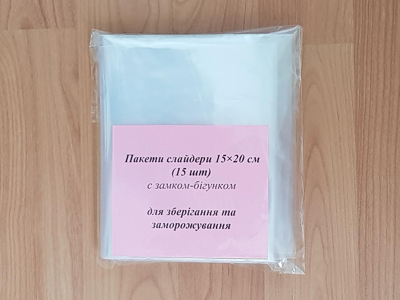 Пакеты слайдеры 15×20 см  (15 шт) с замком-бегунком для хранения