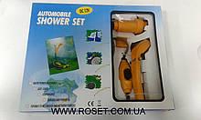 Душ для автомобілів Automobile Shower Set