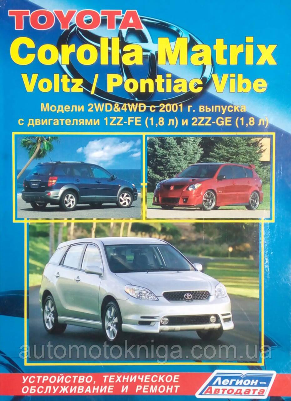 TOYOTA COROLLA MATRIX, VOLTZ / PONTIAC VIBE Моделі 2WD&4WD з 2001 року Пристрій, обслуговування та ремонт