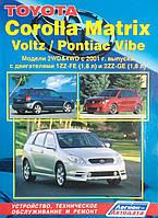 TOYOTA COROLLA MATRIX, VOLTZ / PONTIAC VIBE Моделі 2WD&4WD з 2001 року Пристрій, обслуговування та ремонт, фото 1