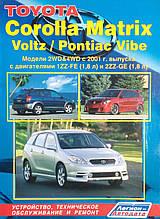 TOYOTA COROLLA MATRIX, VOLTZ / PONTIAC VIBE   Модели 2WD&4WD с 2001 года Устройство,  обслуживание и ремонт