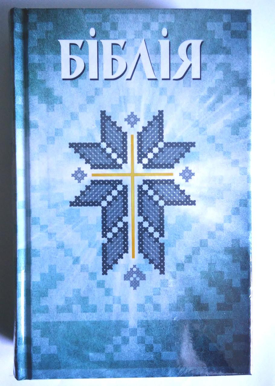 Біблія. Святе Письмо  (12х19) з орнаментом