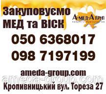 Вощина Кировоградская полумаксимум, фото 2