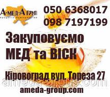 Вощина Кировоградская полумаксимум, фото 3