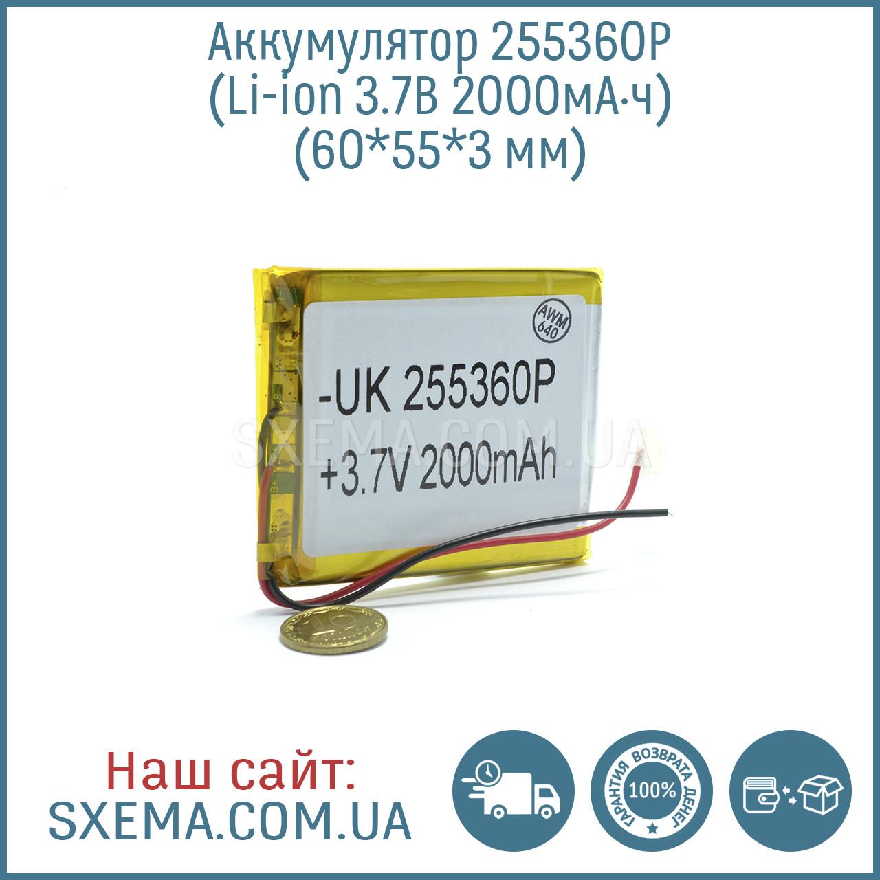 Аккумулятор универсальный 255360 (Li-ion 3.7В 2000мА·ч), (60*55*3 мм)