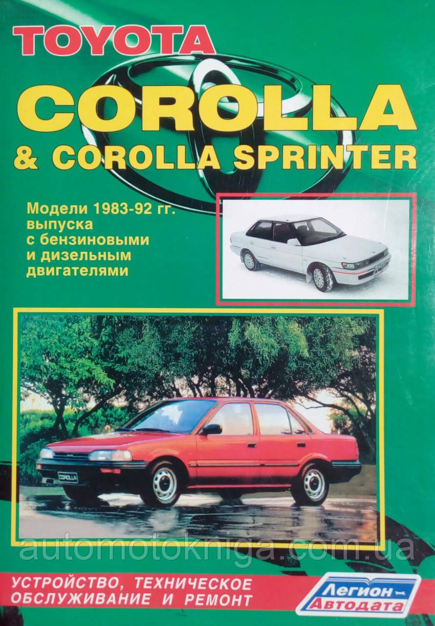 TOYOTA COROLLA & COROLLA SPRINTER Моделі 1983-1992 рр. Пристрій, технічне обслуговування та ремонт
