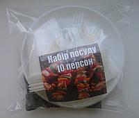 Набори одноразового посуду для 10 персон