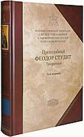 Полное собрание творений святых отцов Церкви, том 5. Преп. Феодор Студит. «Творения», т.1, фото 1