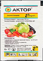 Инсектицид АКТОР 6 ГР
