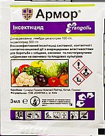 Инсектицид АРМОР 3 МЛ