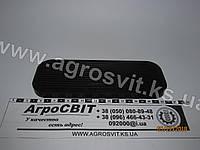 Накладка педали газа ЛАЗ, МТЗ-100