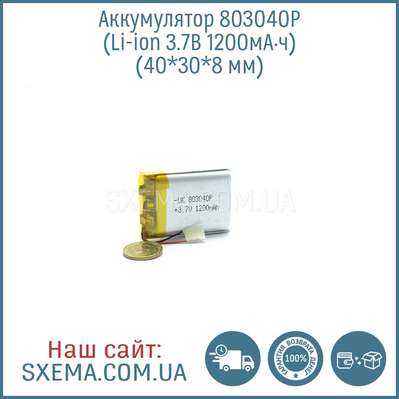 Акумулятор універсальний 803040 (Li-ion 3.7 В 1200мА·год), (40*30*8 мм)