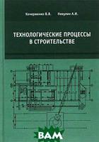 В. В. Кочерженко, А. И. Никулин Технологические процессы в строительстве. Учебник