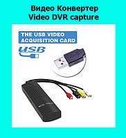Видео Конвертер Video DVR capture