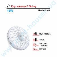 LED Светильник накладной потолочный RIGHT HAUSEN LED Galaxy IP20 18W 4000K HN-2313030