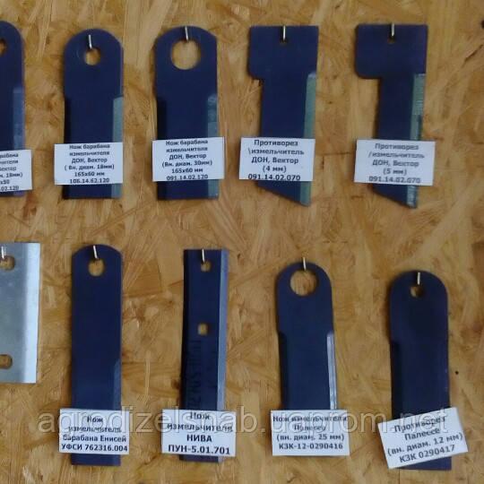 Нож измельчителя КЗК 0290417 (Полесье) d=12 неподвижный противорез