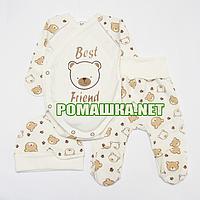 Комплект (костюмчик) на выписку р. 56 с начесом для новорожденного ткань ФУТЕР 100% хлопок 4138 Бежевый
