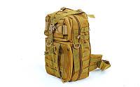 Рюкзак тактический патрульный SILVER KNIGHT 30 л, нейлон, оксфорд 900D, размер 42x25x20см, хаки (TY-5386)