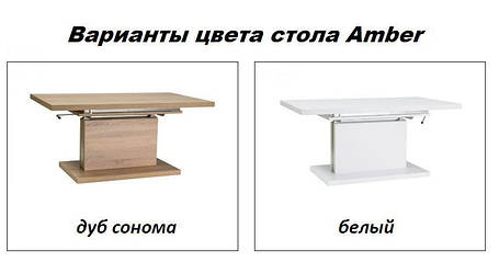 Стол Amber белый (Signal ТМ), фото 2