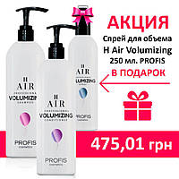 Набор для волос H Air Volumizing Profis