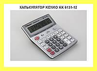 КАЛЬКУЛЯТОР KENKO KK 6131-12!Спешите