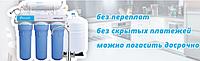 Система очистки воды в кредит или рассрочку