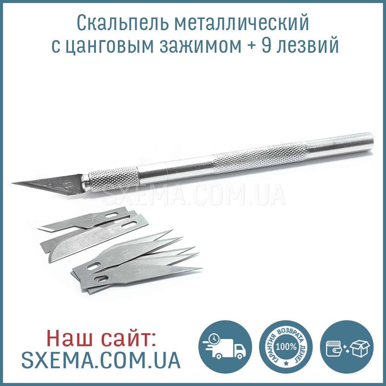 Скальпель металлический с цанговым зажимом + 9 лезвий