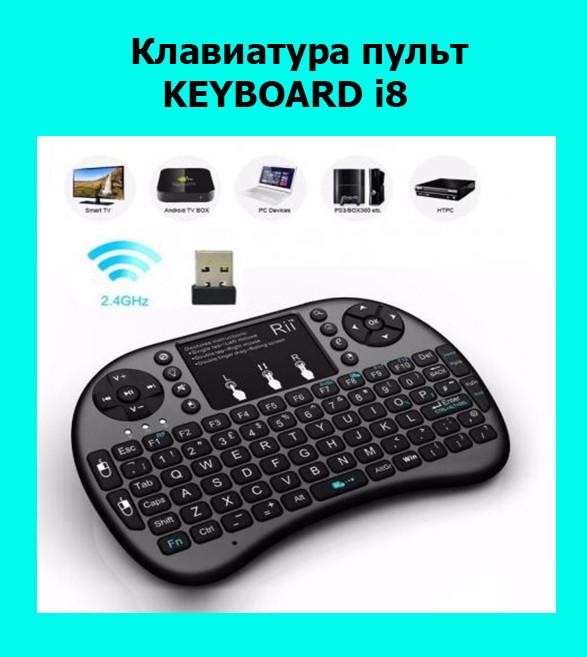Клавиатура пульт KEYBOARD i8