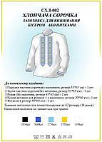 Заготовка для вышивки детской рубашки (мужская) . СХЛ-002