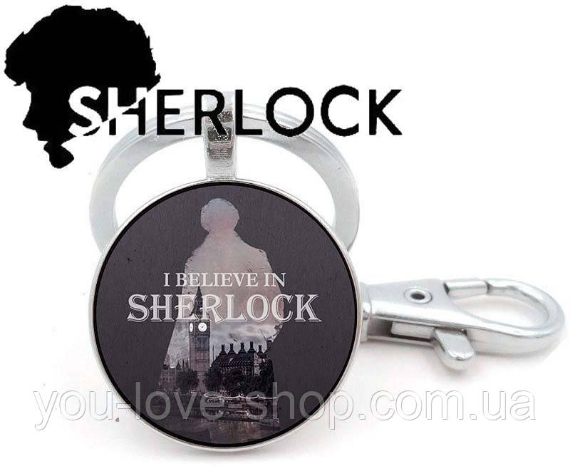Брелок I believe in Sherlock Шерлок Холмс