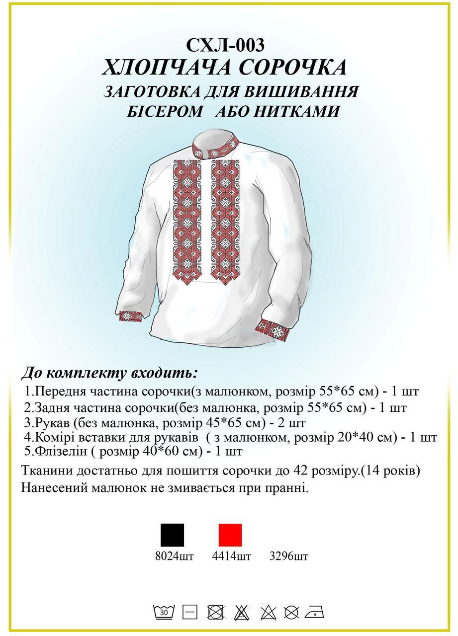Заготовка для вышивки детской рубашки (мужская) . СХЛ-003  продажа ... c6ff7cde38f85