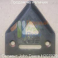 Сегмент John Deere (Джон Дир) H207929JD, Н066.29 американец
