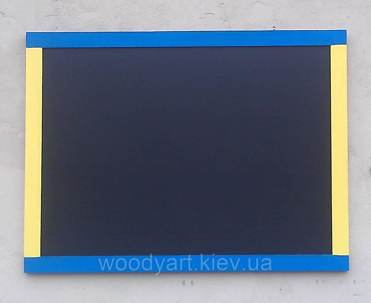 """Меловая доска """"Украина"""" 80 * 60 см, дошка крейдова жовто-блакитна"""