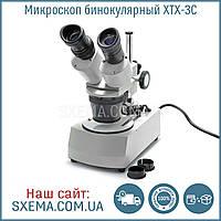 Микроскоп бинокулярный XTX-3C (подсветка верх/низ, фокус 60-80 мм, кратность увеличения 20X/40X)