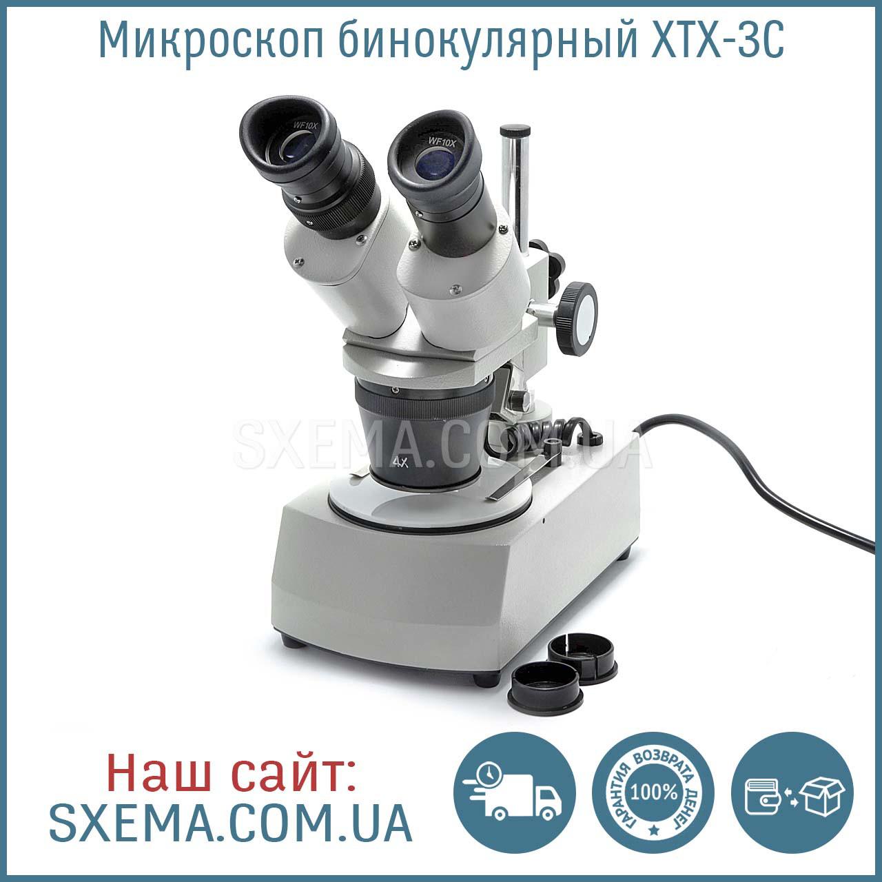 Микроскоп бинокулярный XTX-3C (подсветка верх/низ, фокус 60-80 мм, кратность увеличения 20X/40X), фото 1