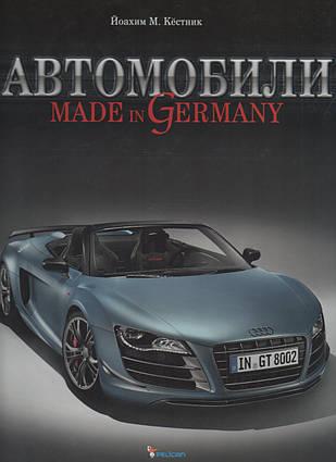 Автомобили Made in Garmany. Й.М. Кестник