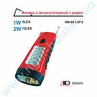 LED Фонарь акуммуляторный с радио RIGHT HAUSEN HN-041076 1W+16SMD 600mAh