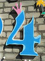 Цыфра из пенопласта до дня рождения