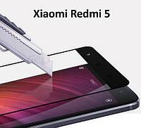 Закаленное стекло рамка для Xiaomi Redmi 5, полноразмерное, цвет черный , фото 1