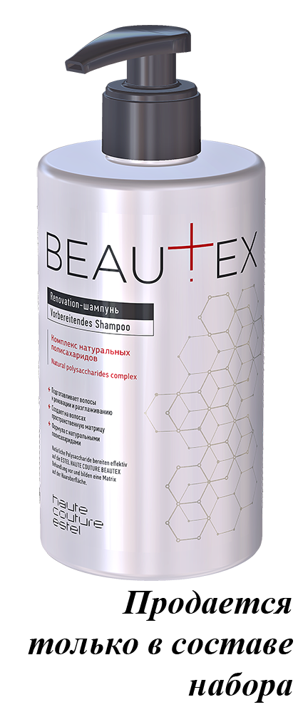 Renovation-шампунь Beautex Estel Haute Couture