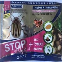 Инсектицид Стоп жук + гумат калия (3 мл +10мл) — от вредителей в саду и огороде, устойчив к смыванию!