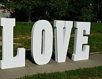 LOVE из пенопласта для торжества