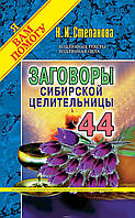 Заговоры сибирской целительницы. Выпуск 44. Степанова  Наталья.