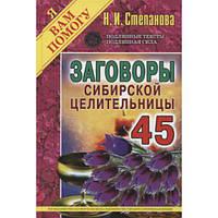 Заговоры сибирской целительницы. Выпуск 45.Степанова Наталья.