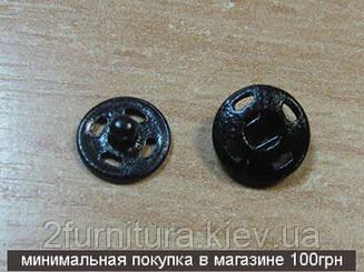 Кнопки пришивные черные (8мм) 36шт
