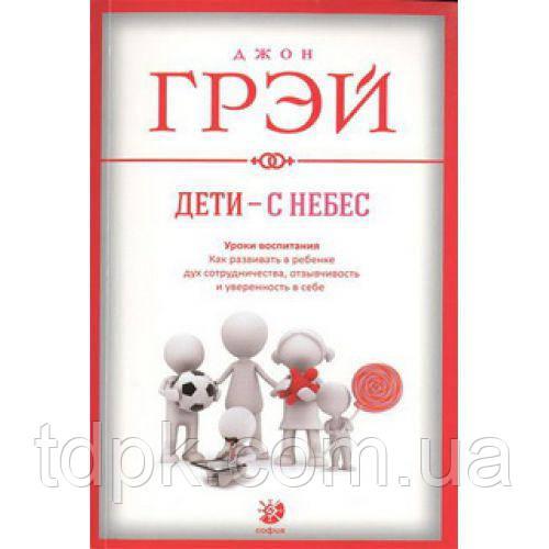 Дети - с небес. Уроки воспитания.  Джон Грей(семейный психолог) - ТД Православная книга  в Харькове