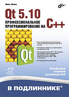 Qt 5.10. Профессиональное программирование на C++. Шлее М.