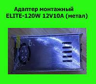 Адаптер монтажный ELITE-120W 12V10A (метал)!Спешите